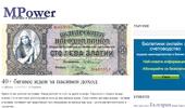 Mpower България