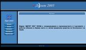 Уеб Сайт www.digit-2005.com