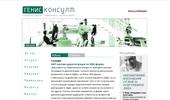 ГЕНИС КОНСУЛТ - специализирано счетоводно предприятие
