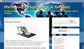 Интернет търговия и бизнес