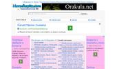 Онлайн магазини - Horoskopite.com - магазини за дрехи, обувки, чанти, GSM