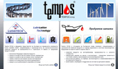 Темпос ЕООД - официален представител на Fuchs Lubritech GmbH