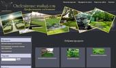 Професионално озеленяване