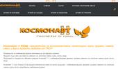 КОСМОНАВТ 11 | КОСМОНАВТ 11 - ХРАНИ ЗА ПТИЦИ