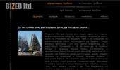 Бизед–засаждане на едроразмерни дървета,монтаж на големи коледни елхи,пресаждане