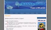 Алекс Стар Дизайн -