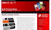 Брошури   Изработка и дизайн на брошури и рекламни материали