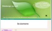Уеб Дизайн, изработнане на интернет сайтове и магазини,и тяхното оптимизиране