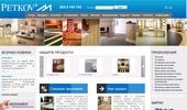 Петков М - Модерните подови настилки