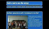 BrEaKiNg LiGhT - Сайта на 8в