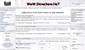 Сайт на град Шивачево