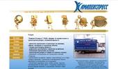 ХАМАЛ-ЕКСПРЕСС - ХАМАЛИ, пренос, превоз, транспорт в София и България, бързина