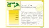 Терснаб – Юг ООД доставка на изолационни материали.