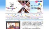 Детска ясла, детска градина, ученическа занималня - детски център Доверие