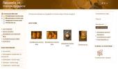 Продажба на пчелни продукти - Ангел Стефанов