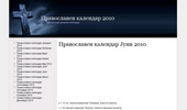 Македонски православен календар