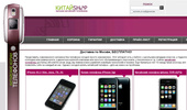 Копии телефонов iPhone mini, Nokia TV 1000