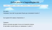 nagraditeglas-info.weebly.com