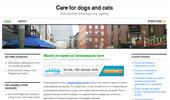Грижи за кучета и котки