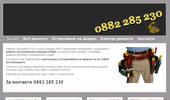 avariq.com - Денонощно отстраняване на аварии по ел и ВиК инсталации