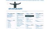 География на България За Мъже