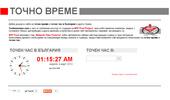 Точно време в България и още над 400 градове по света