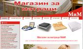 Борса за матраци МиМ