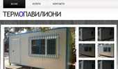 ТЕРМОПАВИЛИОНИ - Термопавилион с винкелова конструкция,Термопавилион с конструкц