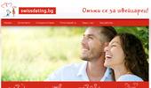 Swissdating - агенция за запознанства в немскоговорящия свят