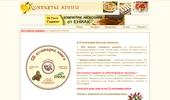 CD кулинарна книга със здравословен калкулатор