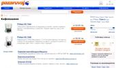 Кафемашини - избор от множество предложения, сравняване на цени