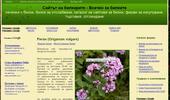 Сайтът на билкарите - всичко за билките