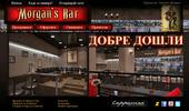 Morgan's Bar – барът на Капитана, София