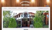 Ресторант Острова Пловдив до Гребния канал