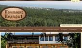 Комплекс Кедъра 1 - хотел и ресторант