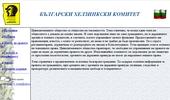 Българска Хидростроителна Компания