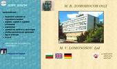 М. В. Ломоносов ООД - Плевен