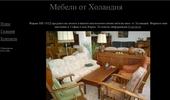 Антични и масивни мебели от Холандия
