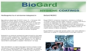 BIOGARD – лесно за почистване хигиенично покритие.