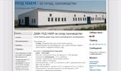 ПОД НАЕМ за склад или производство - монолитно помещение 400 кв.метра
