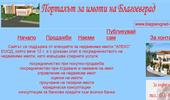 Порталът за имоти на Благоевград