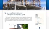 строителство Велинград
