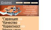Уеб Сайт evistroi.hit.bg