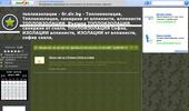 топлоизолация - бг.dir.bg - Топлоизолация, Топлоизолации, саниране от алпинисти,