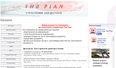 Строителен справочник THE PLAN