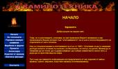 КАМИНОТЕХНИКА - Камини по каталог и уникати