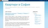 Блог за квартири в София