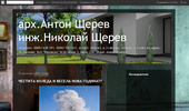 арх.Антон Щерев