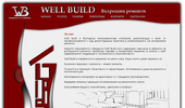 Well Build Ltd.