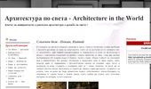 Архитектурата по света